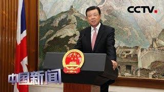 [中国新闻]《与大使面对面》专访中国驻英国大使刘晓明 | CCTV中文国际