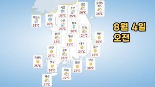 [날씨] 21년 8월 4일  수요일 날씨와 미세먼지 예…