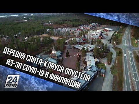 Деревня Санта-Клауса опустела из-за COVID-19 в Финляндии