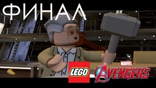 LEGO Marvel Avengers ФИНАЛ / КОНЦОВКА ЛЕГО МСТИТЕЛИ