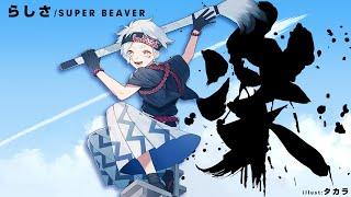 【ばらかもんOP】「らしさ/SUPER BEAVER」をガチ書家が歌ってみた【ぴろぱる】