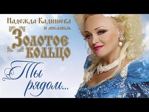 Надежда Кадышева и ансамбль Золотое Кольцо  – Очаровательные глазки / Весь альбом