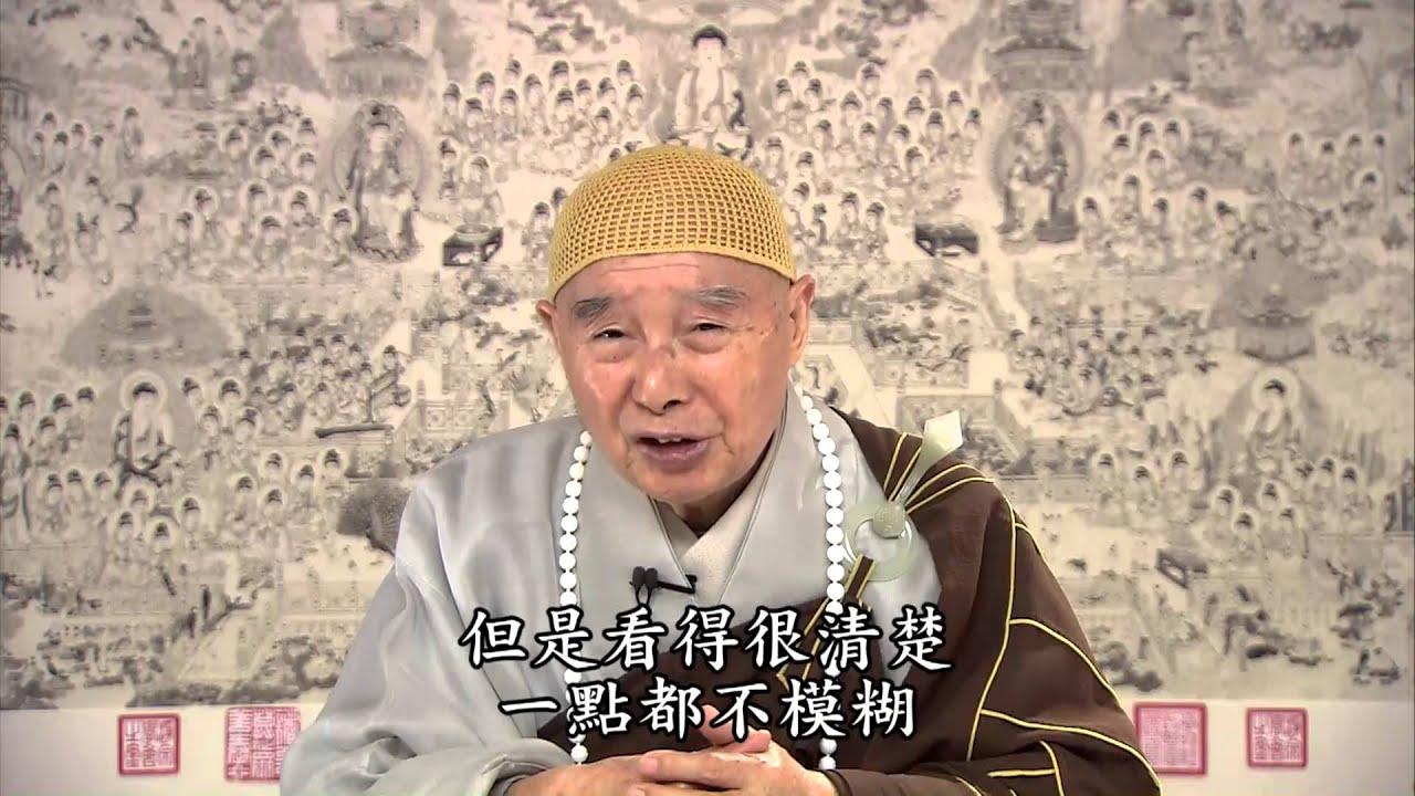 淨空法師:阿彌陀佛為什麼還不來接我? - YouTube