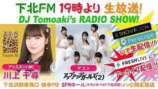 DJ Tomoaki's RADIO SHOW! 2019年1月31日放送分 メインMC:大蔵ともあき アシスタントMC:#川上千尋(NMB48 TeamM) ゲスト:橋村理子 (アップアップガールズ(2)) ...