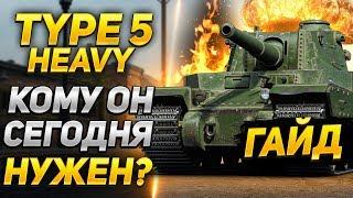 [ГАЙД] Type 5 Heavy - КОМУ ОН НУЖЕН?!