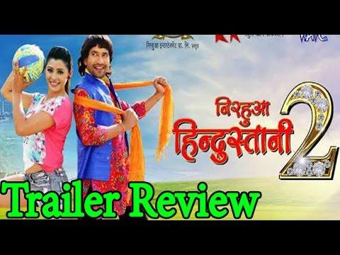 निरहुआ हिंदुस्तानी 2 - ट्रेलर रिव्यू | Nirhua Hindustani 2 Trailer Review | Nirhua Amrapali Sanchita