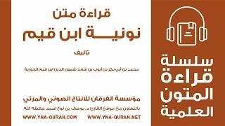 نونية ابن القيم صوتي بصوت الشيخ يوسف بن نوح احمد
