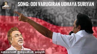 Odi Varugiran Udhaya Suriyan (DMK Propaganda Song) | Iraiyanban Khuddhus