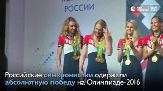 Рио 2016 | Чествование Олимпийских чемпионов