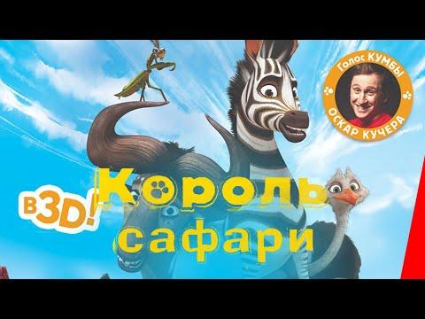 Король сафари кумба 2013 смотреть мультфильм онлайн