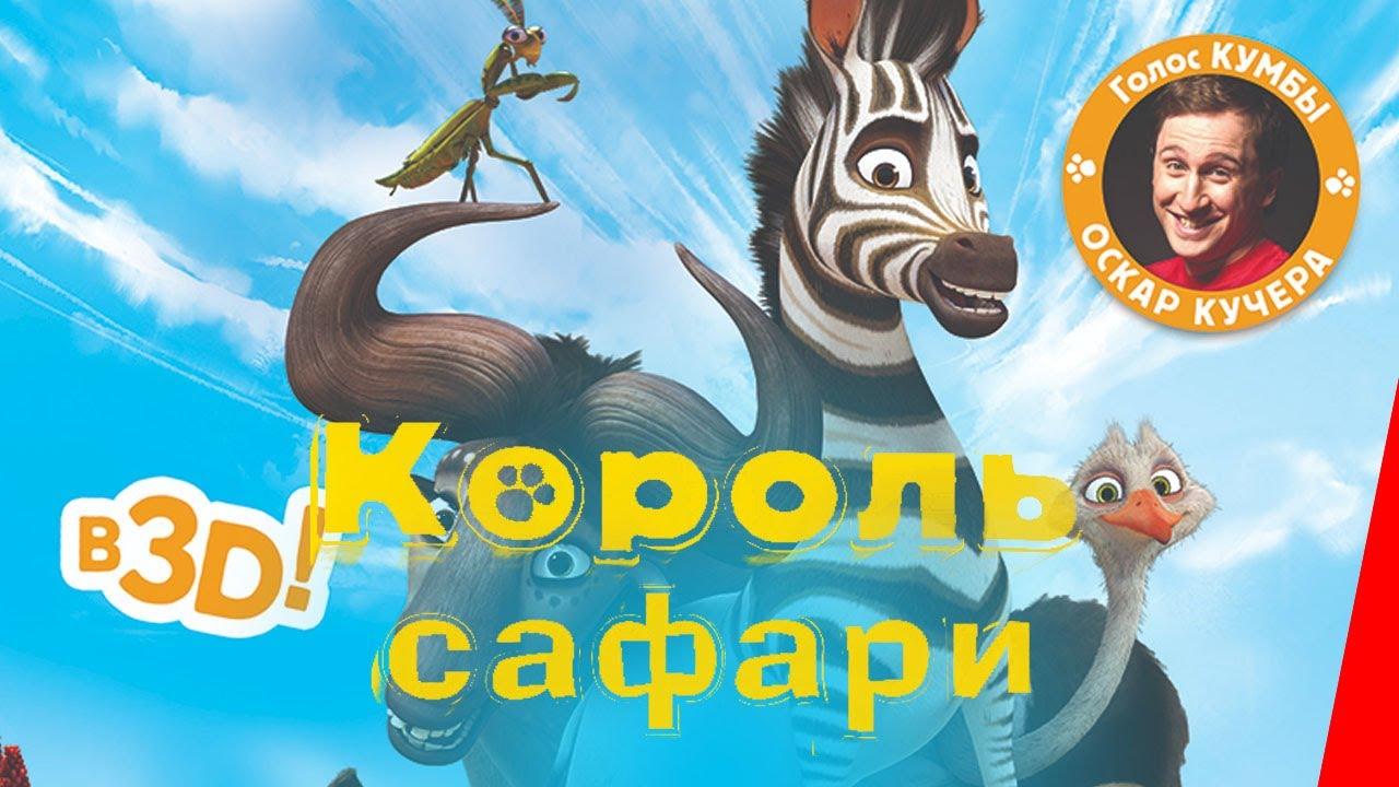 КОРОЛЬ САФАРИ (2013) мультфильм