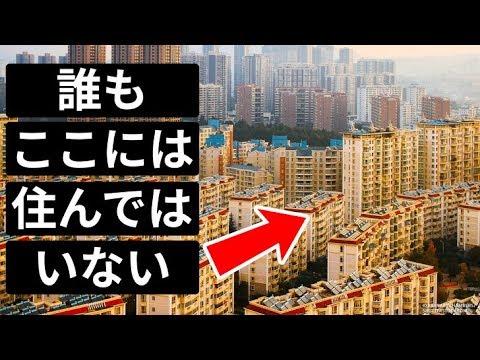 中国に立ち並ぶ5000万世帯の廃墟