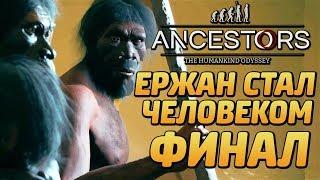 ANCESTORS: The Humankind Odyssey ● Прохождение #14 ● ФИНАЛ ЭВОЛЮЦИИ! ЕРЖАН СТАЛ ЧЕЛОВЕКОМ!
