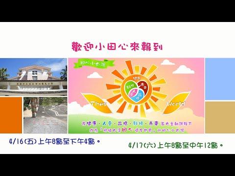 田心國小110年度招生影片