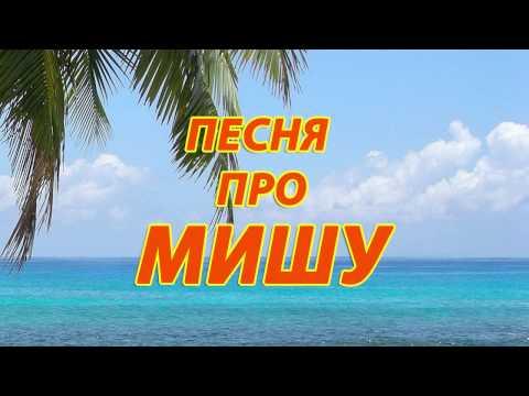 Песня про Мишу