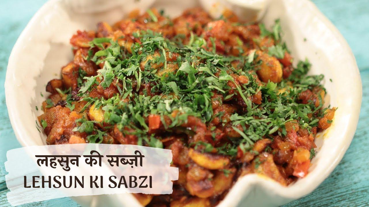 Download लहसुन की सब्ज़ी | Lehsun Ki Sabji | Sanjeev Kapoor Khazana
