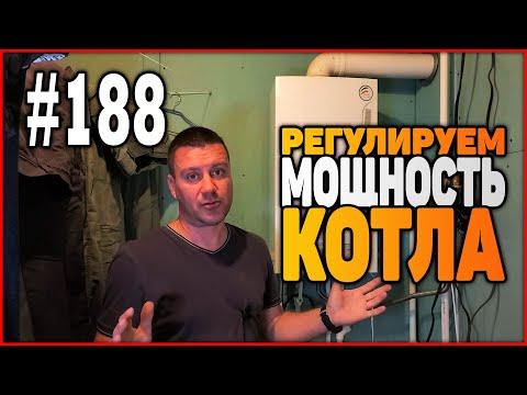 #188 Регулируем мощность