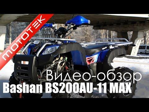 Квадроцикл Bashan BS200AU-11 MAX | Видео Обзор  | Обзор от  Mototek