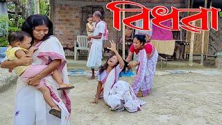 Assamese Sad Story//2021//Assamese Comedy Video//Assamese New Video 2021