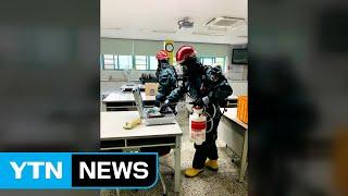 서울 초등학교에서 포르말린 유출1200명 대피  YTN