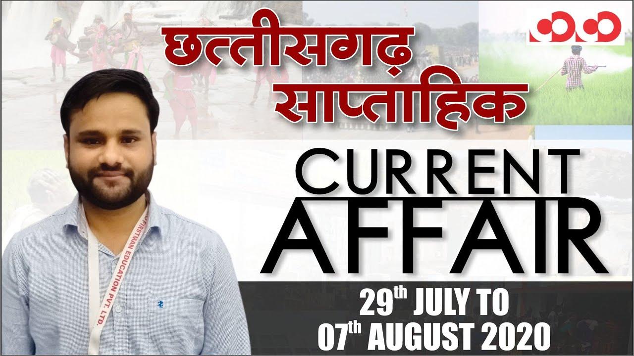Chhattisgarh current affair || 29th july - 07th august, 2020
