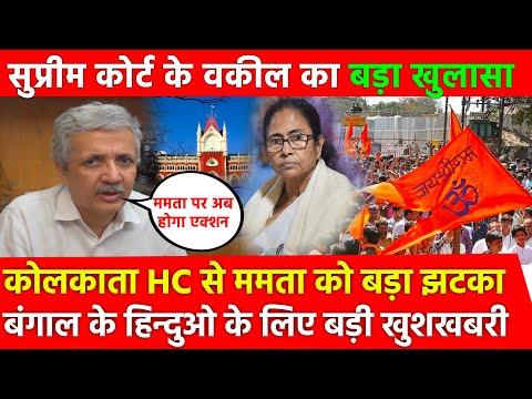 Mamata Banerjee को Calcutta HC से बड़ा झटका बंगाल के हिन्दुओ के लिए बड़ी खुशखबरी SC के वकील का खुलासा