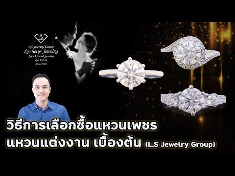 วิธีการเลือกซื้อแหวนเพชร แหวนแต่งงาน เบื้องต้น (L.S Jewelry Group)