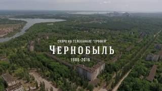 Чернобыль 1986-2016. Телеканал Трофей(Чернобыль с высоты птичьего полета, снят и смонтирован оператором телеканала