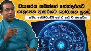 ව්යාපරය තමන්ගේ කේන්දරයට ගැලපෙන ආකරයට තෝරාගත යුතුයි | Piyum Vila |22-07-2019 | Siyatha TV Thumbnail