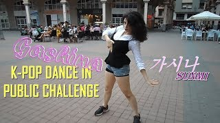 Video [Dance in Public Challenge] Sunmi (선미) - Gashina (가시나) [Dance Cover] download MP3, 3GP, MP4, WEBM, AVI, FLV Juli 2018