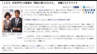 ヒロミ、松本伊代との結婚は「雑誌に撮られたから」 後輩にもアドバイス...