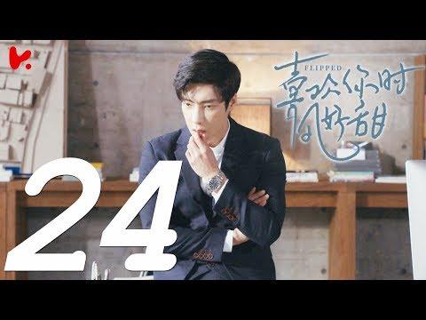 ENG SUB |《喜歡你時風好甜 Flipped》FINAL EP24——高瀚宇、陳芋米、谷藍帝、林妍柔、朱文超