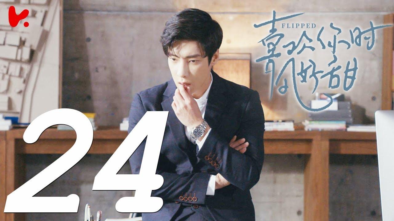 Download ENG SUB |《喜歡你時風好甜 Flipped》FINAL EP24——高瀚宇、陳芋米、谷藍帝、林妍柔、朱文超