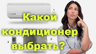 Смотреть видео Какой тип кондиционера выбрать?