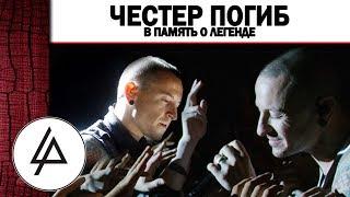 В память о Честере Умер солист группы Linkin Park
