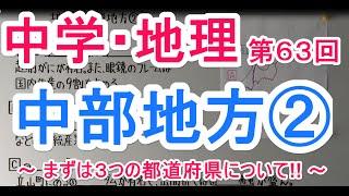 【社会】  地理-63  中部地方②