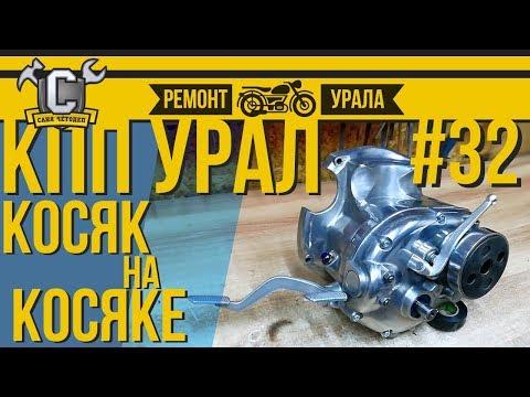 ВСЕ ПРО КПП УРАЛА - сборка, настройка, доработка. Ремонт мотоцикла Урал #32
