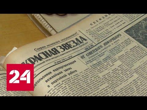 """Забытые страницы: Минобороны опубликовало архивы """"Красной звезды"""" времен Великой Отечественной - Р…"""
