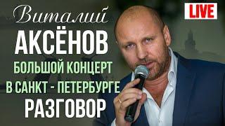 Скачать Виталий Аксенов Разговор Большой концерт в Санкт Петербурге 2017