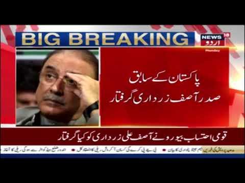 Asif Ali Zardari: