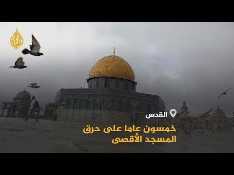 بالذكرى الخمسين لحريق الأقصى.. هل بقي الفلسطينيون وحيدين لحمايته؟  - نشر قبل 49 دقيقة