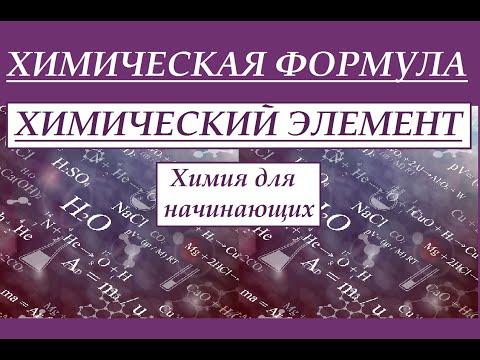 Химическая формула. Химический элемент. Вещество. Первоначальные понятия в химии.