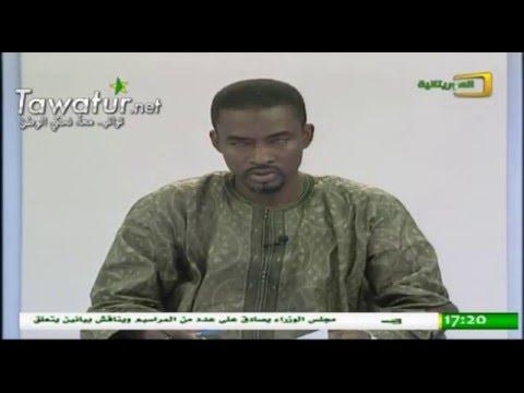 KABRUJI du 06-02-2016 - Cherif Dia, EL - Mauritaniya