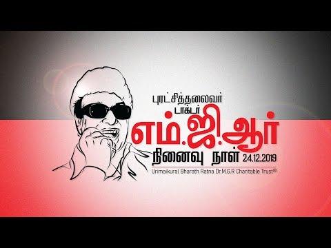 dr.-mgr-death-anniversary-promo-2-|-எம்.ஜி.ஆர்-நினைவு-நாள்-|-makkal-thilagam