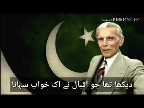 Aye Quaid-e-Azam Tera Ehsan Hai Ehsan 3 | Whatsapp status thumbnail