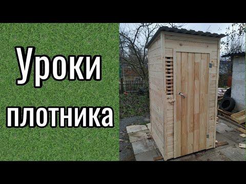 Туалет на даче своими руками чертежи размеры фото из досок