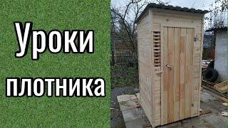 как сделать деревянный каркас в туалете