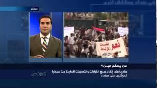 عبدالسلام عاطف جابر: الرئيس هادي جاء الى عدن لانه وجده المكان الامن ومحاولة منه لانقاذ اليمن
