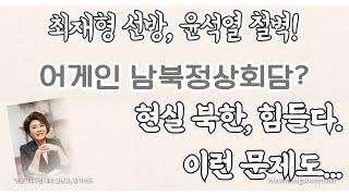 1. 최재형 선방, 윤석열 철벽!  만나서 스토리 만들…