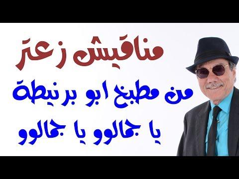 د.أسامة فوزي # 1286 - يوم من عمري .. بيتزا ومناقيش زعتر